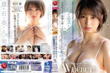【NN】原石 ミセス・ダイヤモンド 本田瞳 28歳 AV DEBUT!! 肩書きのない専業主婦に、アナタは必ず惚れてしまう―。