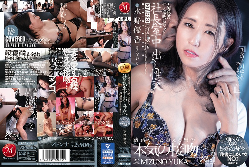 """JUL-443 Married Secretary Takes A Sweaty, Spit-Slathered Creampie In The President's Office - She's Got The Brains And The Beauty, Plus A Voluptuous Body... """"The No. 1 Babe You'd Want For Your Secretary"""" Yuka Mizuno"""