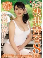 丸ごと!浅井舞香8時間~豊満美熟女の発情汗だくSEXベスト~