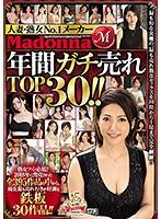人妻・熟女No.1メーカーMadonna年間ガチ売れTOP30!!(JUSD-813)