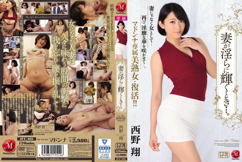 西野翔 妻が淫らに輝くとき…。 パケ写