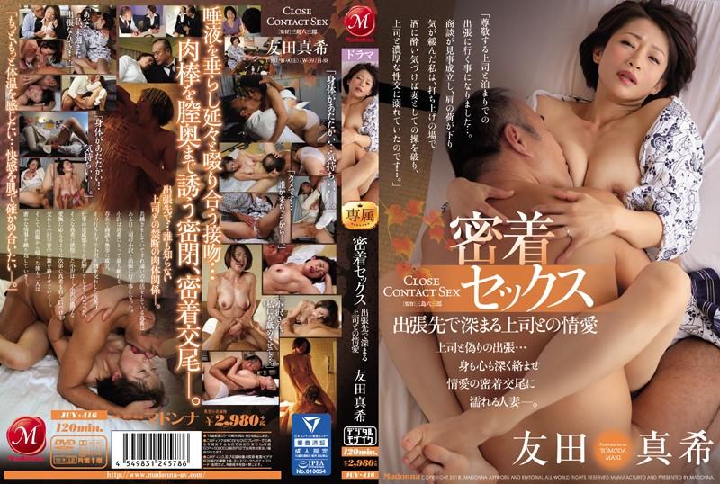 密着セックス 出張先で深まる上司との情愛 友田真希