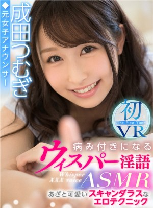 【VR】元女子アナウンサー成田つむぎ病み付きになるウィスパー淫語ASMR… のサンプル画像 1枚目