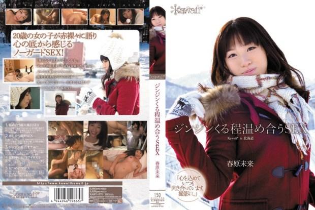 [KAWD-370] ジンジンくる程温め合うSEX 春原未来 Miki Sunohara