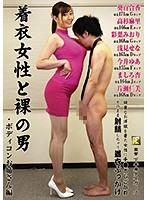 ktb00015 着衣女性と裸の男・ボディコンお姉さん編