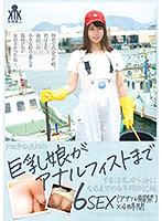 ド田舎の漁師の巨乳娘がアナルフィストまでする淫乱ズべ公になるまでの3年間の記録 6SEX(アナル解禁)×4時間
