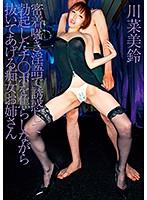 密着囁き淫語で誘惑して勃起したチ○ポを焦らしながら抜いてあげる痴女お姉さん 川菜美鈴