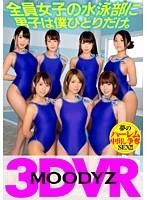 【VR】【MOODYZ VR】全員女子の水泳部に男子は僕ひとりだけ。 椎名そら かなで自由 宮崎あや 長澤ルナ ...