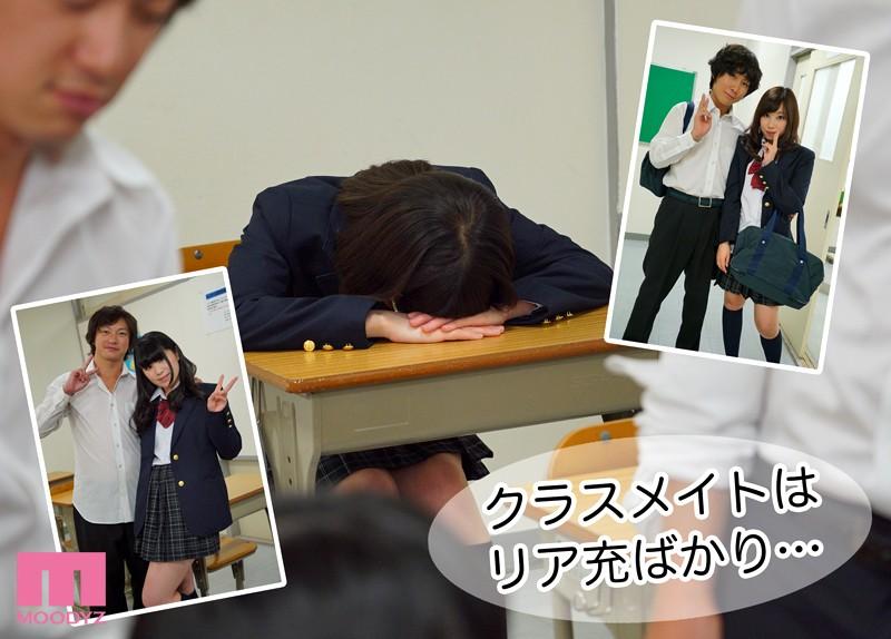 篠崎みお リア充カップルから男を寝取る淫乱むっつり喪女JKサンプルイメージ1枚目