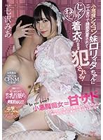 mide00949ps - 2021年!コスプレ物AVに出演する美女・美少女なAV女優5選!