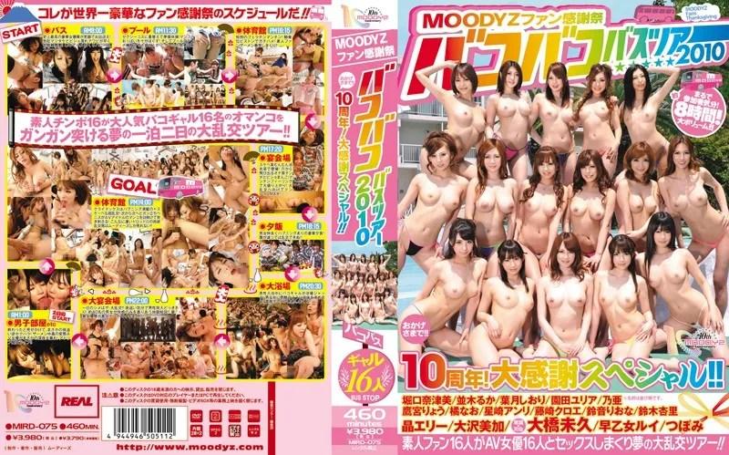 MOODYZファン感謝祭 バコバコバスツアー2010 おかげさまで!!10周年!大感謝スペシャル!!