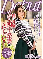 mkd00203 性に覚醒したべっぴん四十路妻がAVデビュー 浜波乃