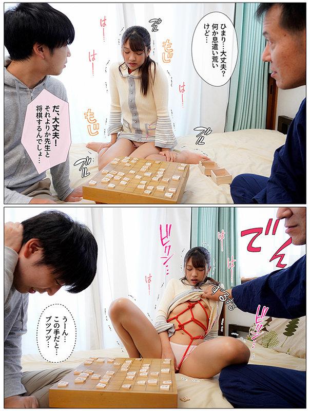 木下ひまり 女子学生棋士の彼女はプライドが高くて将棋で誰にも負けたくなかったのに、中年チ●ポに屈して中出しSEX依存症の肉便器になっていたサンプルイメージ13枚目