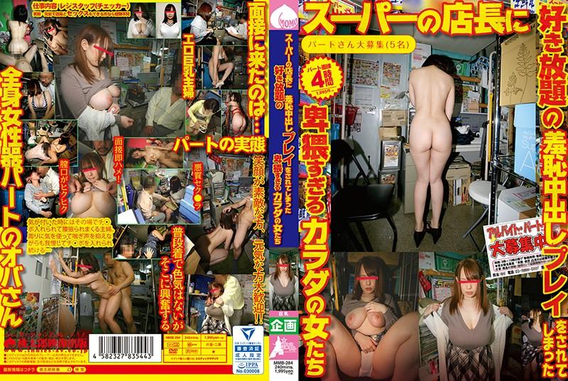 mmb00284 [MMB-284] スーパーの店長に好き放題の羞恥中出しプレイをされてしまった卑猥すぎるカラダの女たち @動画