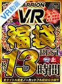 【VRお中元セット】MARRION VR福袋BEST