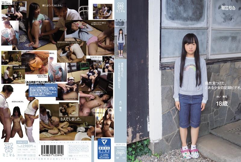 mum00279 [MUM-279] 偶然見つけた。とある少女の記録ビデオ。めい 無毛 動画 - erovi エロビ