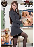 美尻女教師 緊縛スカトロ調教 朝桐光