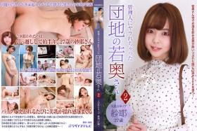管理人にヤラれちゃった団地の若奥さん(2)〜美乳Dカップ 紗耶 27歳