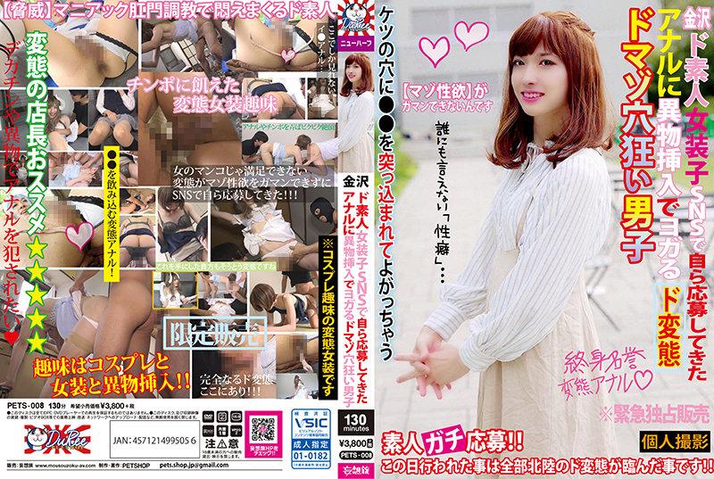 金沢 ド素人女装子SNSで自ら応募してきたアナルに異物挿入でヨガるドマゾ穴狂い男子の無料動画