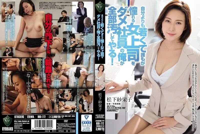 自分よりも若くて誰もが憧れる女上司をダメ社員の俺が全部汚してやる! 松下紗栄子