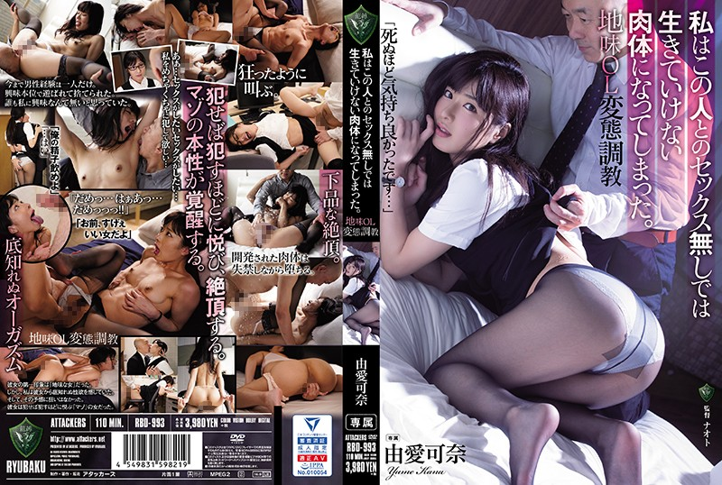 RBD-993 My Body Is Unable To Survive Unless I Have Sex With This Man A Plain Jane Office Lady Undergoes Perversion Training Kana Yume