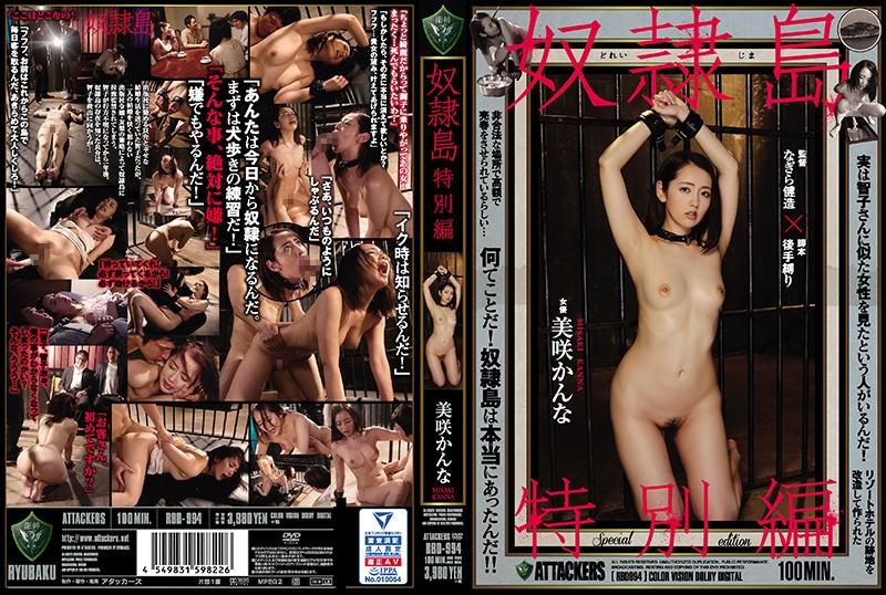 RBD-994 Servant Island Special Edition - Kanna Misaki