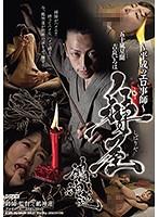 〜平成のエロ事師〜 縛屋鵺神蓮