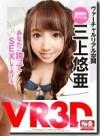 【VR】VR×S1 国民的アイドル三上悠亜がヴァーチャルリアル空間であなたに跨ってSEXしてあげる