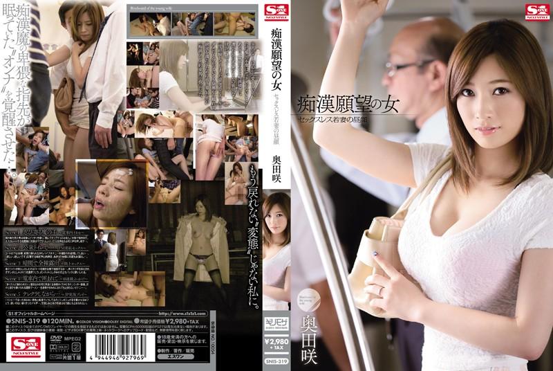 痴●願望の女 セックスレス若妻の昼顔 奥田咲