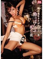 72-2-640x360 【明日花キララ】トップ女優がアルコールでやらかしてしまうww彼女のドスケベな本性を露呈する事に…@sharevideos