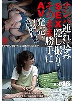 ナンパ連れ込みSEX隠し撮り・そのまま勝手にAV発売。する元ラグビー選手 Vol.16