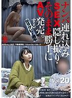 ナンパ連れ込みSEX隠し撮り・そのまま勝手にAV発売。する元ラグビー選手 Vol.20