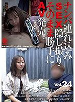 ナンパ連れ込みSEX隠し撮り・そのまま勝手にAV発売。する元ラグビー選手 Vol.24