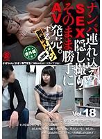 ナンパ連れ込みSEX隠し撮り・そのまま勝手にAV発売。する別格イケメンの旧友 Vol.18