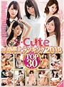 S-Cute年間売上ランキング2018 Top30