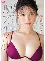 新人NO.1 STYLE 脱アイドル 香澄りこ AVデビュー