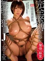 完全緊縛されて無理やり犯されたJカップ女子大生 松本菜奈実