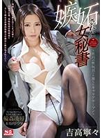 ssni00437 嫉妬された女秘書 〜社内の性玩具へと堕ちたキャリアウーマン〜 吉高寧々