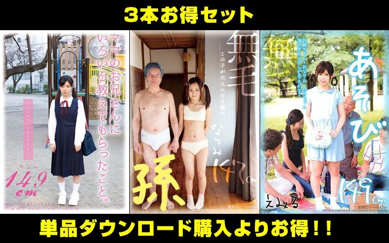 【お得セット】まとめて抜ける!神少女3本セットVOL1