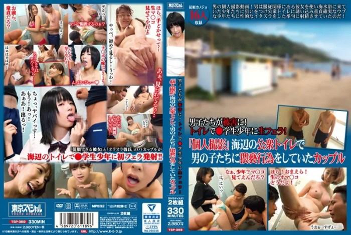 男子たちが被害に! トイレで●学生少年に生フェラ!「個人撮影」海辺の公衆ト...