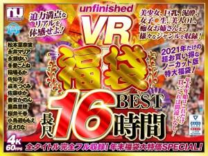 【VR福袋】UnfinishedVR福袋ベスト