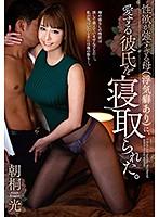 性欲が強すぎる母(浮気癖あり)に、愛する彼氏を寝取られた。 朝桐光