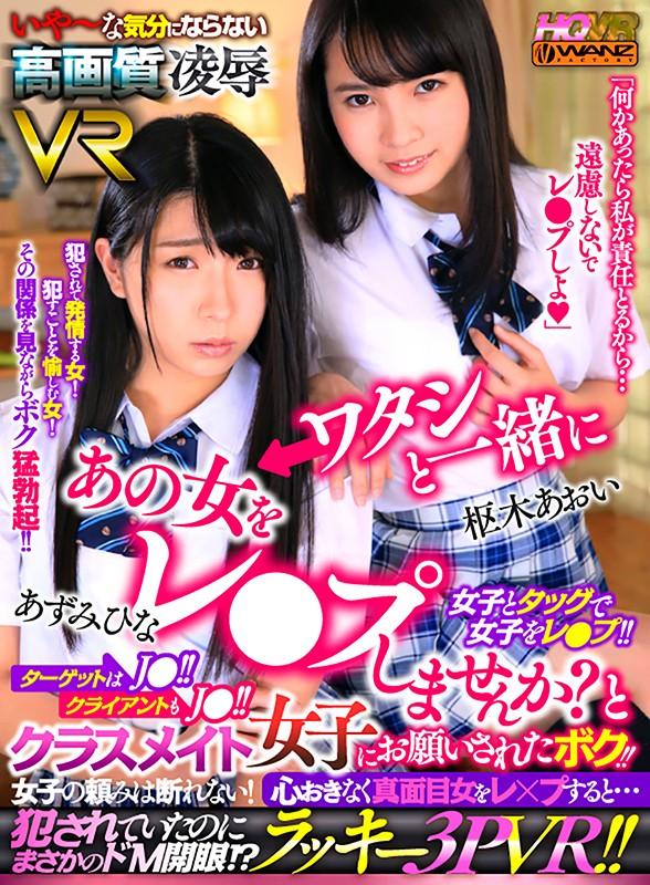 【VR】高没入で高快感!!WANZ VRバーチャルオナニーTHE BEST400分!!6