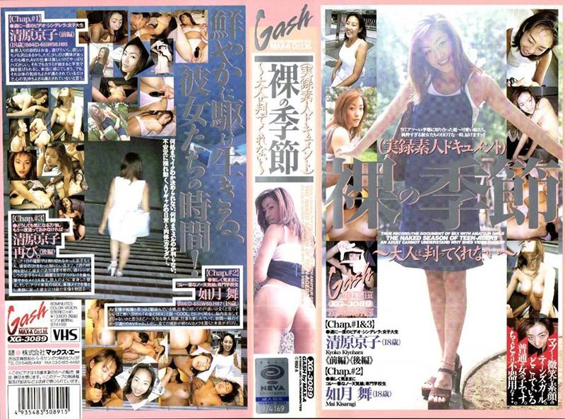 xg03089 [XG-3089] 裸の季節 @動画