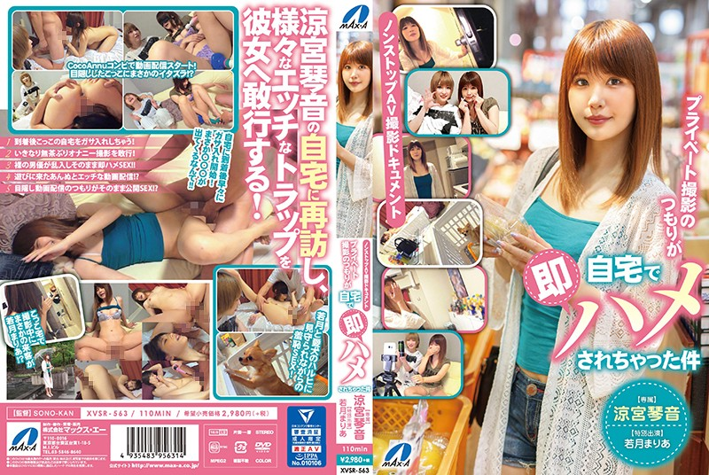 XVSR-563 It Was Just Supposed To Be A Private Video Session At Home But I Ended Up Getting Fucked - Kotone Suzumiya, Mari Wakatsuki a
