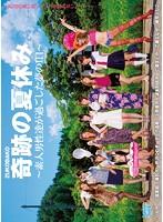 72-2-640x360 【ハーレム】極上の女の子たちとハメまくる夢のような夏休みを過ごした最高の一日!@pornhub