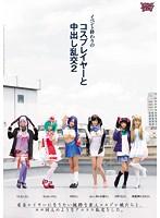 zuko00086ps - 2021年!コスプレ物AVに出演する美女・美少女なAV女優5選!