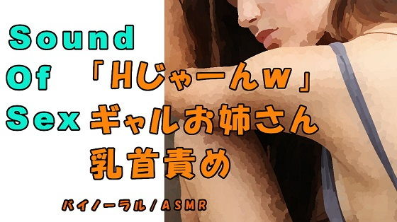 ノンフィクションSEXボイス!実録!優しいギャルお姉さんによる乳首責め&言葉責め! ASMR/バイノーラル…