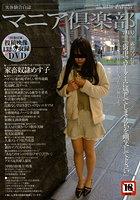 マニア倶楽部 25号 (DVD付)