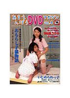 あまえんぼうDVDマガジン 4 (DVD付)